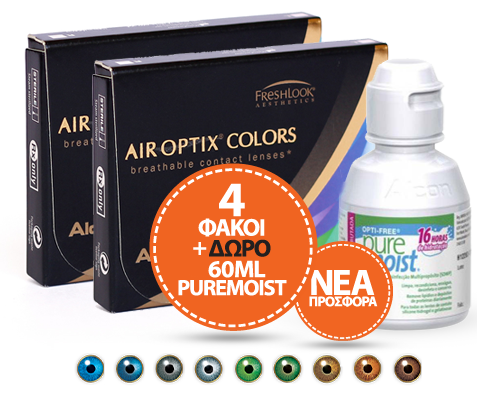 Alcon / Ciba Vision  AIR OPTIX COLORS  2pck πακέτο 2 κουτιών (4 φακοί) + Δώρο 1 puremoist 60ml