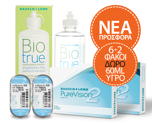 Bausch and Lomb PUREVISION 2 προσφορά 2 κουτιών 3pck+2 φακοί  +Δώρο Biotrue 60ml