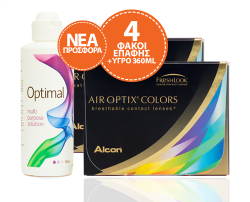 Alcon / Ciba Vision  AIR OPTIX COLORS  2pck πακέτο 2 κουτιών (4 φακοί) + Optimal 360 ml