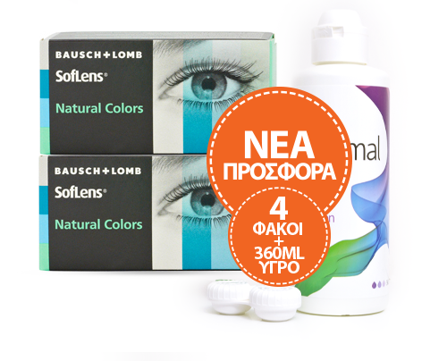 Bausch and Lomb SOFLENS NATURAL COLORS 2pck πακέτο 2 κουτιών (4 φακοί) + Υγρό Optimal 360ml