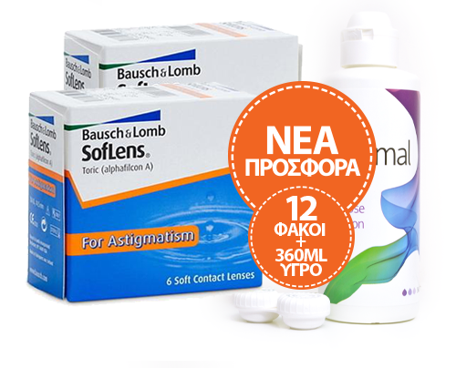 Bausch and Lomb Soflens For Astigmatism -TORIC - πακέτο 2 κουτιών 6pck (12 φακοί) + Υγρό Optimal 360ml